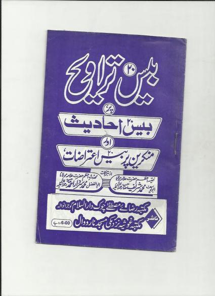 20 traveeh 20 ahadees download pdf book