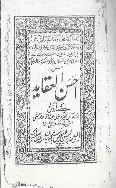 Download ahsan ul aqaid part 1 by allama ghulam qadir bhairvi pdf book