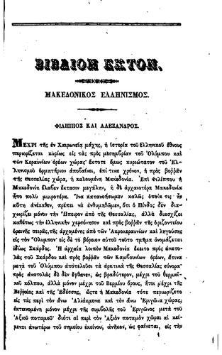 Download Historia tou Hellēnikou ethnous.