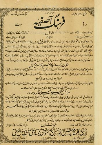 Farhang-i afiyah
