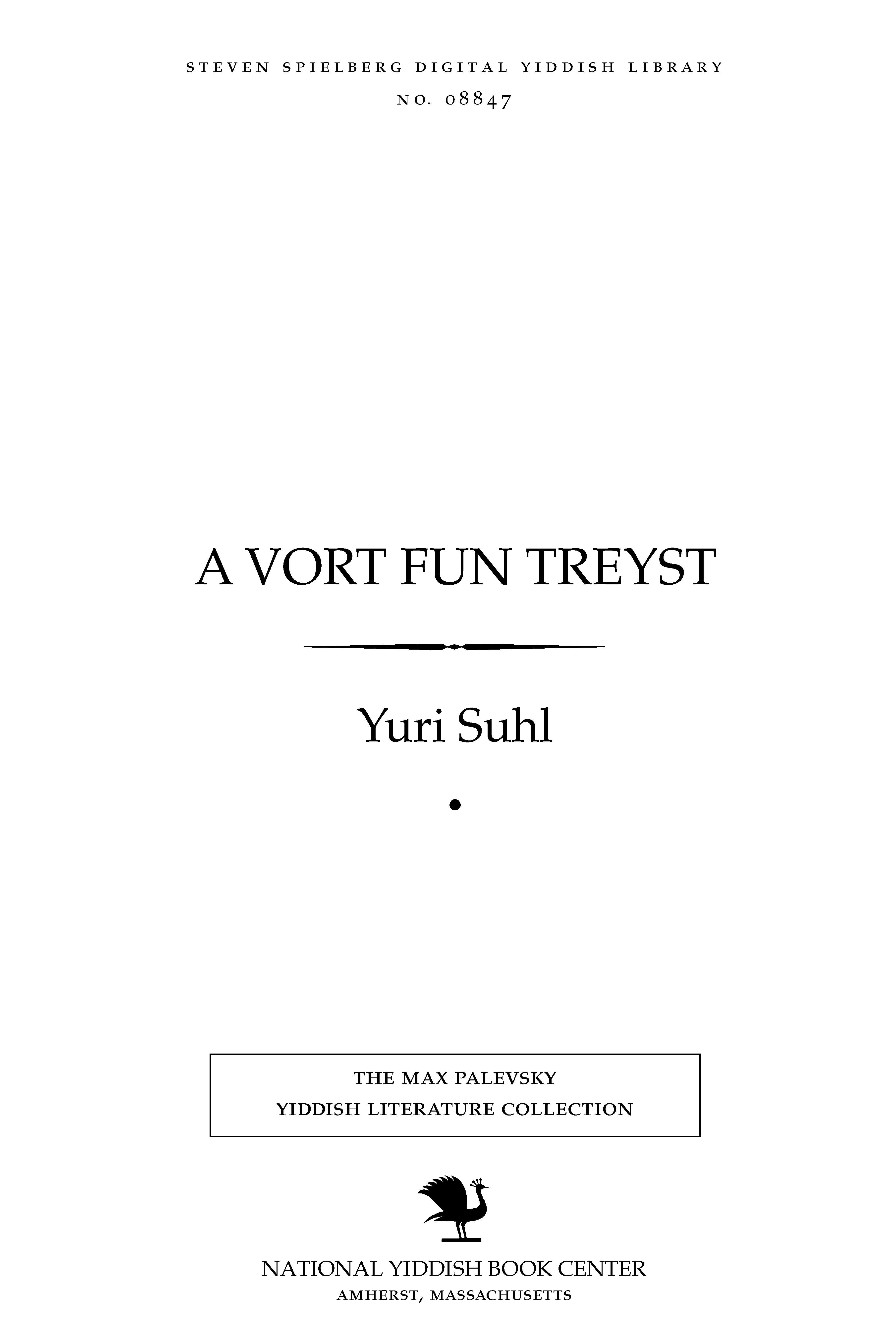 Cover of: A ṿorṭ fun ṭreysṭ
